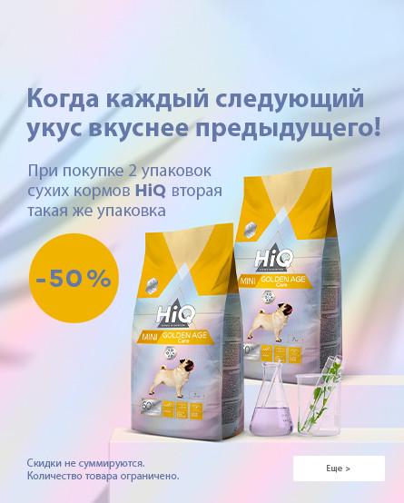 HiQ antram vnt. -50%