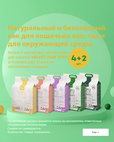 KIKA - TOFU 4+2